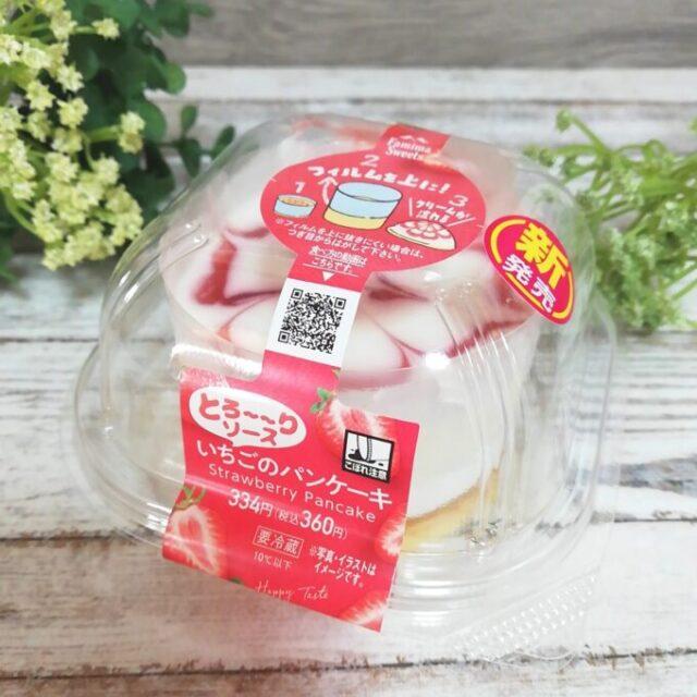 ファミマのいちごのパンケーキのパッケージ