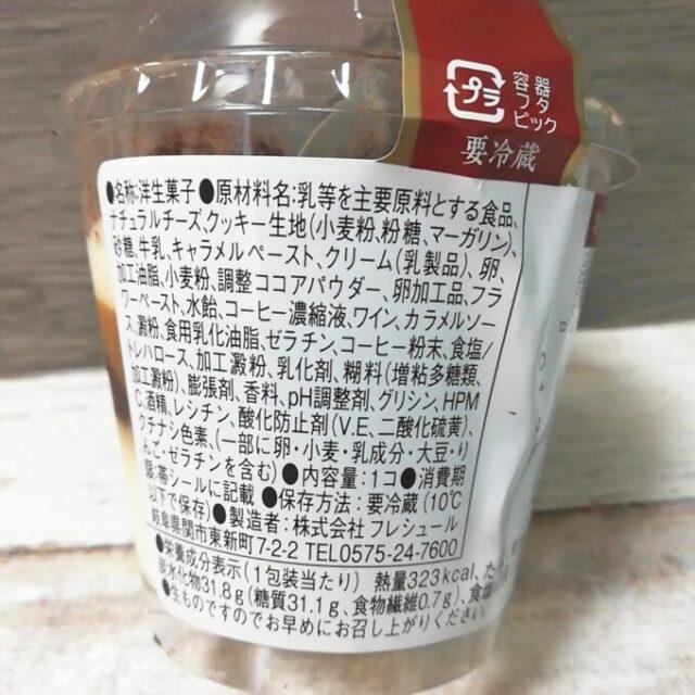シェシバタ×ローソンの塩キャラメルティラミスの成分表示