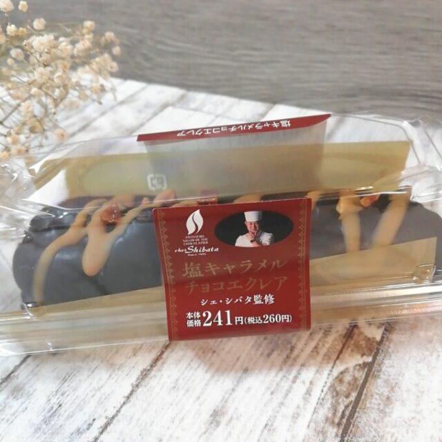 シェシバタ×ローソンの塩キャラメルエクレアのパッケージ