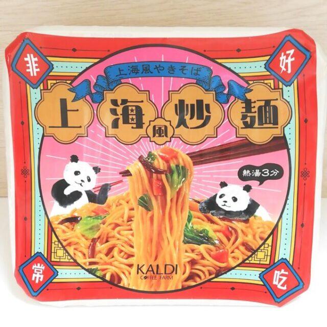 カルディの上海風炒麺のパッケージ