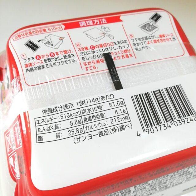 カルディの上海風炒麺のカロリー表示