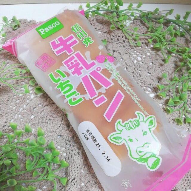 菓子パン新商品「パスコ牛乳パンいちご」のパッケージ