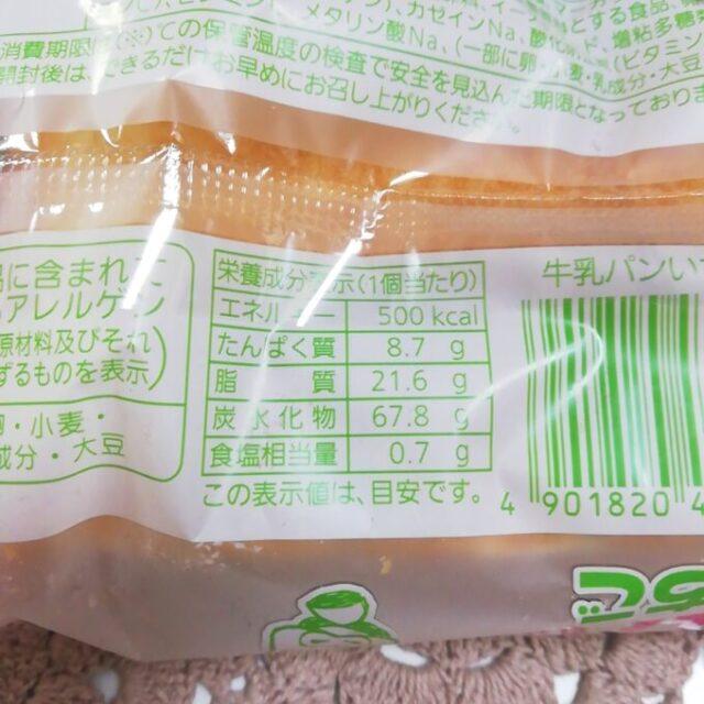 菓子パン新商品「パスコ牛乳パンいちご」のカロリー表示」