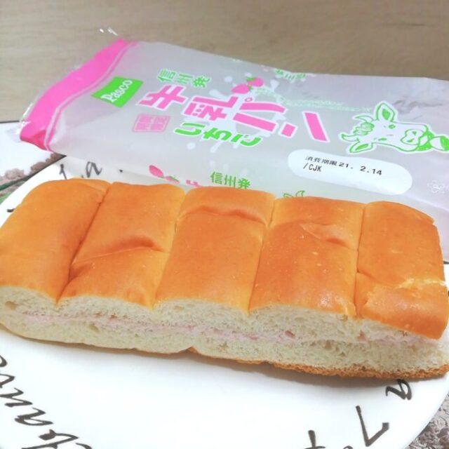菓子パン新商品「パスコ牛乳パンいちご」の中身全体