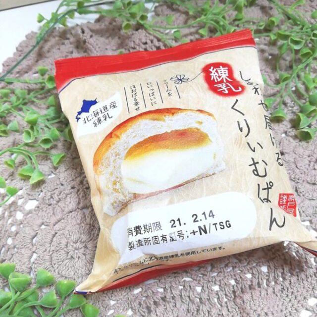 菓子パン新商品「神戸屋しあわせ届ける練乳くりぃむぱん」のパッケージ