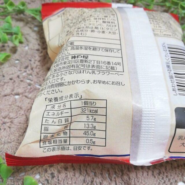 菓子パン新商品「しあわせ届ける練乳くりぃむぱん」のカロリー表示