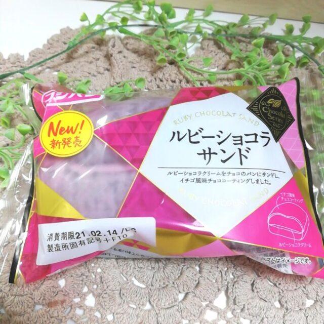 菓子パン新商品「ルビーショコラサンド」のパッケージ