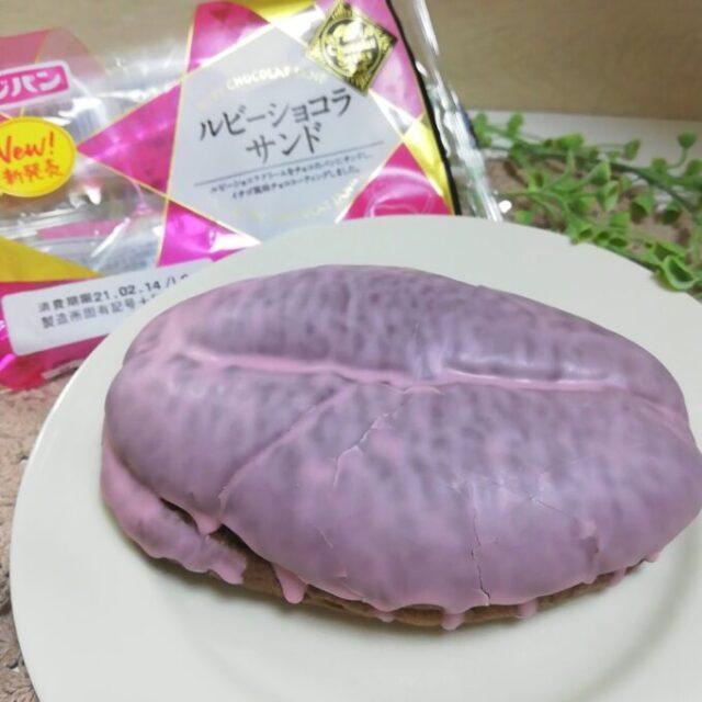 菓子パン新商品「ルビーショコラサンド」のパン全体