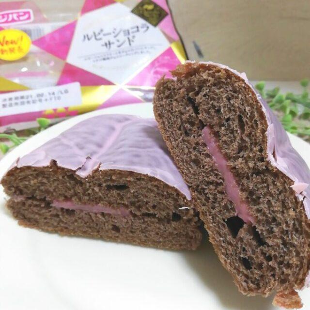 菓子パン新商品「ルビーショコラサンド」の断面