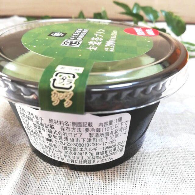 ミニストップの丸七製茶監修「お濃茶プリン」の成分表示