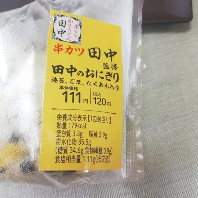 ローソンの串カツ田中のおにぎりのカロリー表示