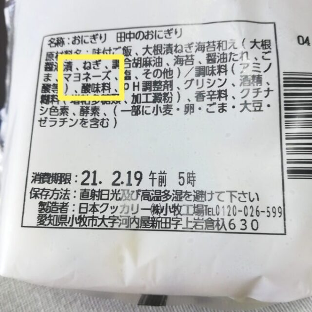 ローソンの串カツ田中のおにぎりの成分表示