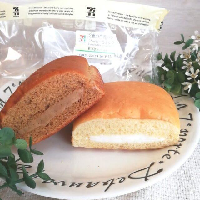 セブンイレブンの2色の牛乳パンとパッケージ