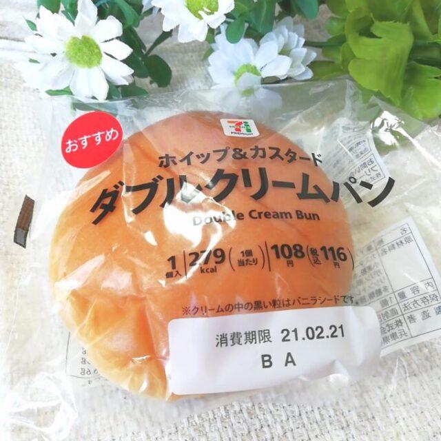 セブンイレブンのダブルクリームパンのパッケージ