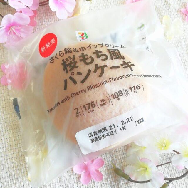 セブンイレブンの桜もち風パンケーキのパッケージ