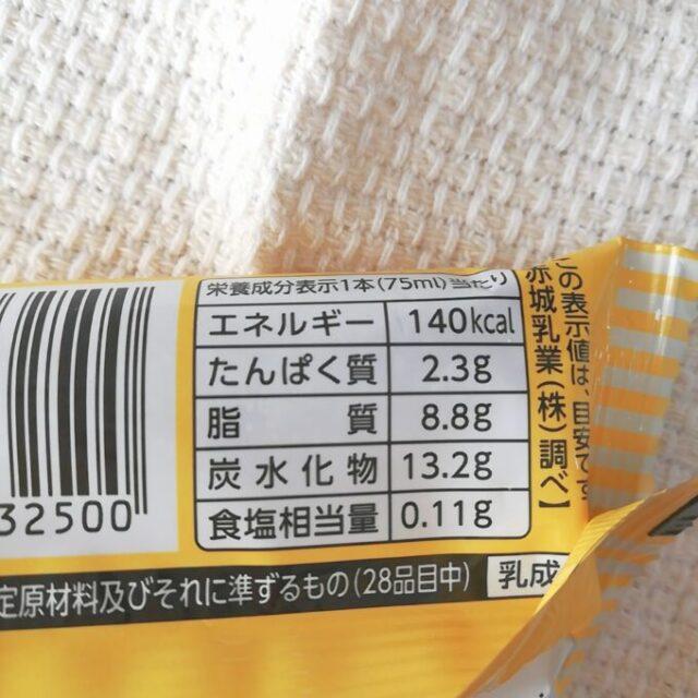 かじるバターアイスのカロリー表示