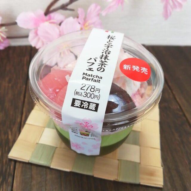 セブンイレブンの桜と宇治抹茶のパフェのパッケージ
