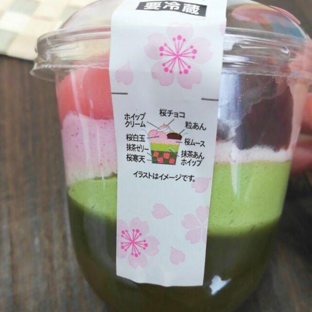 セブンイレブンの桜と宇治抹茶のパフェの層の説明