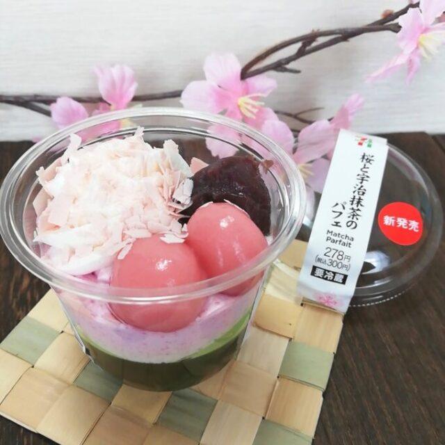 セブンイレブンの桜と宇治抹茶のパフェとパッケージ