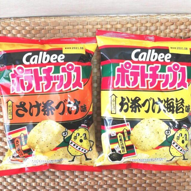 ポテトチップス×永谷園「お茶づけ海苔味」「さけ茶づけ味」のパッケージ