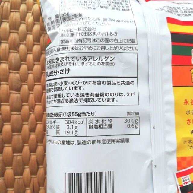 ポテトチップス×永谷園の「さけ茶づけ味」の成分表示