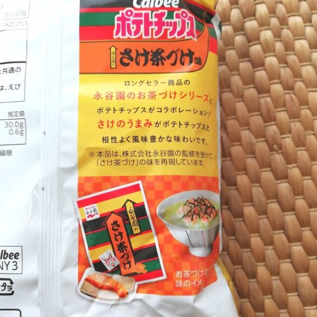 ポテトチップス×永谷園のさけ茶づけ味の説明