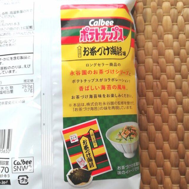 ポテトチップス×永谷園のお茶づけ海苔味の説明