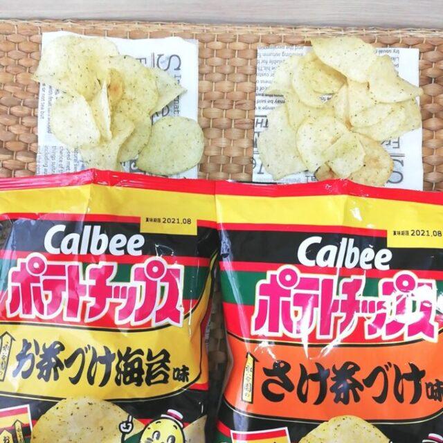 ポテトチップス×永谷園の「お茶づけ海苔味」「さけ茶づけ味」の中身とパッケージ