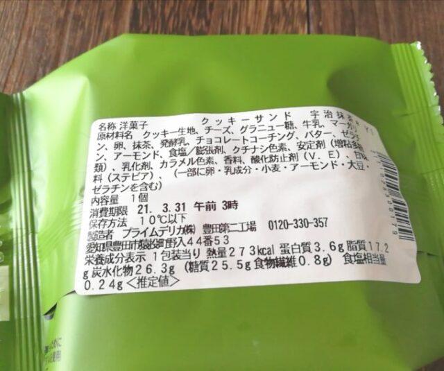 セブンイレブンの伊藤久右衛門監修宇治抹茶チーズクリームサンドの成分表示