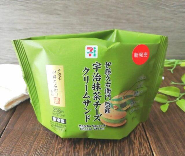セブンイレブンの伊藤久右衛門監修宇治抹茶チーズクリームサンドのパッケージ