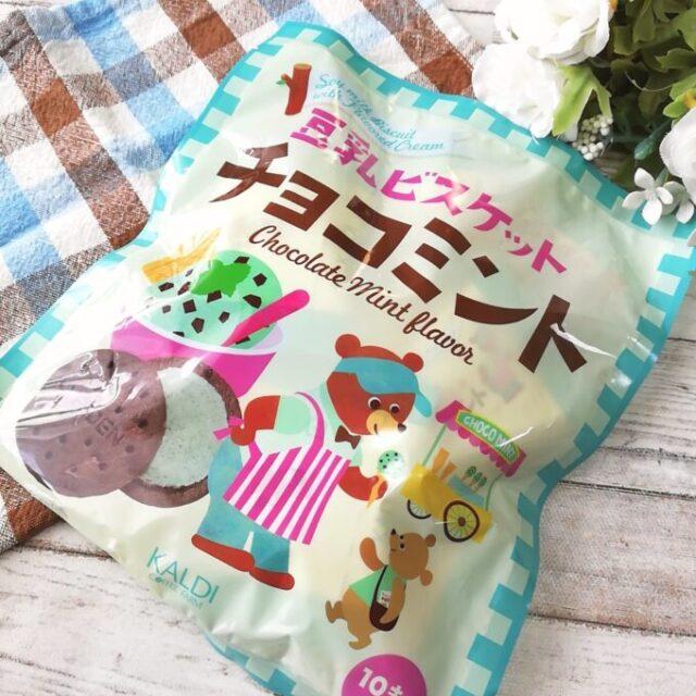 カルディの豆乳ビスケットチョコミントのパッケージ