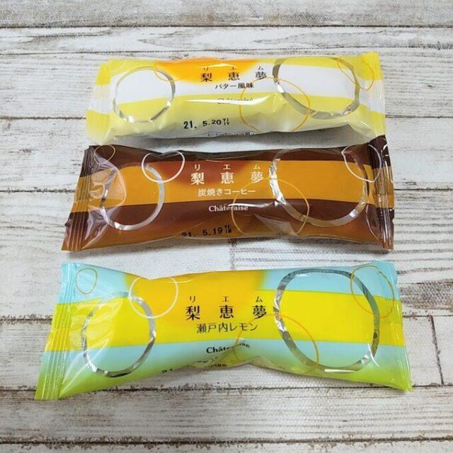 シャトレーゼの梨恵夢3種類のパッケージ