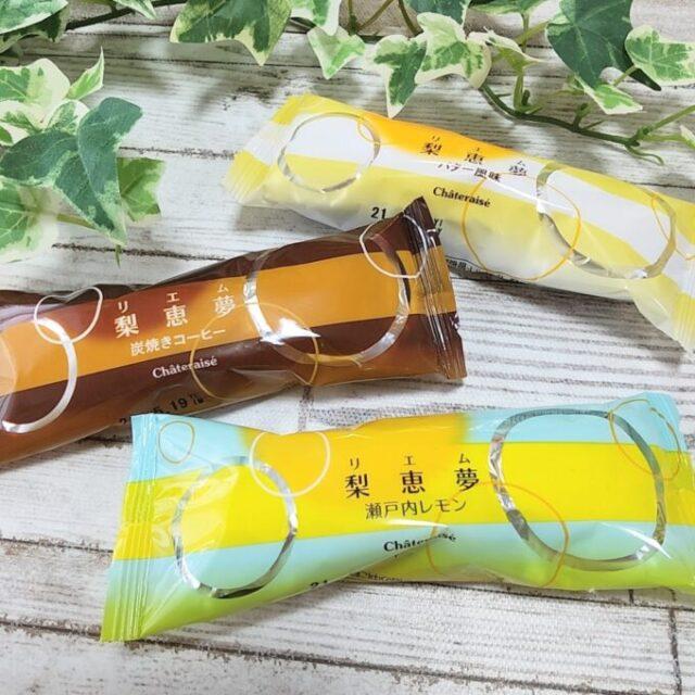 シャトレーゼの梨恵夢3種のパッケージ