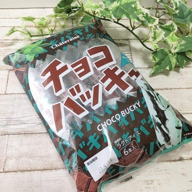 チョコバッキードライミントのパッケージ