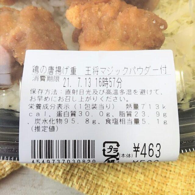 ローソン×王将の鶏の唐揚げ重のカロリー表示