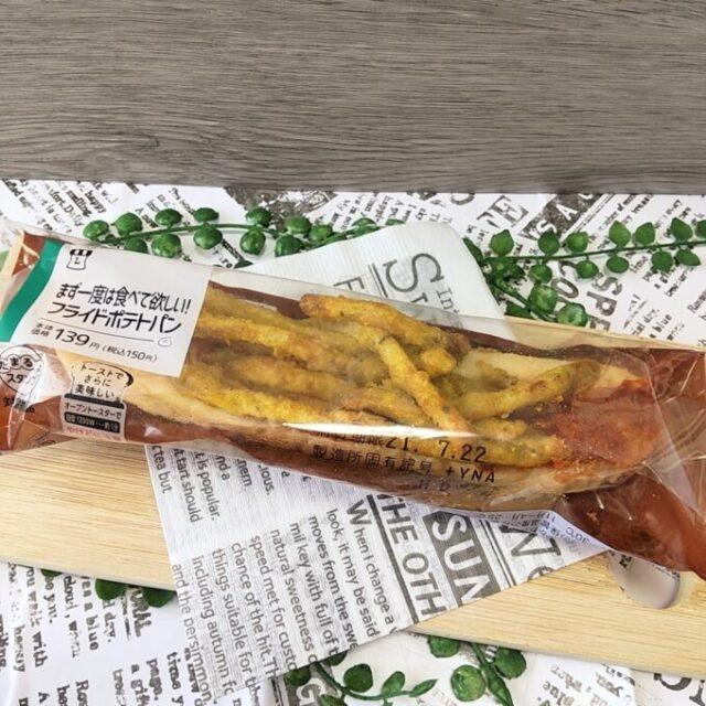 ローソンのフライドポテトパンのパッケージ
