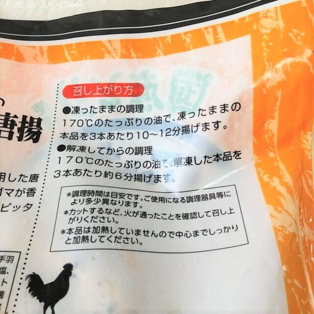 業務スーパー「ミックス手羽唐揚」の調理方法