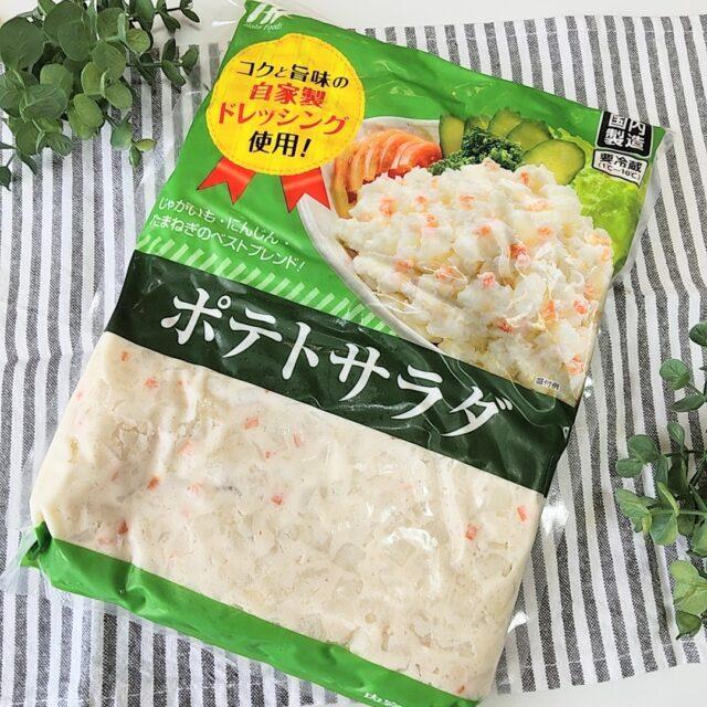 業務スーパーのポテトサラダのパッケージ