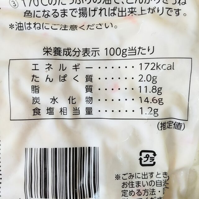 業務スーパーのポテトサラダのカロリー表示