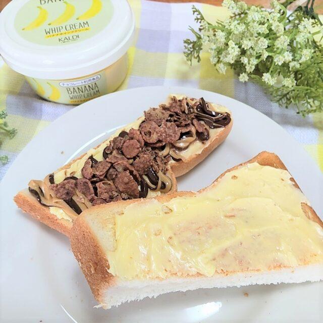 カルディのバナナホイップクリームとトースト2種