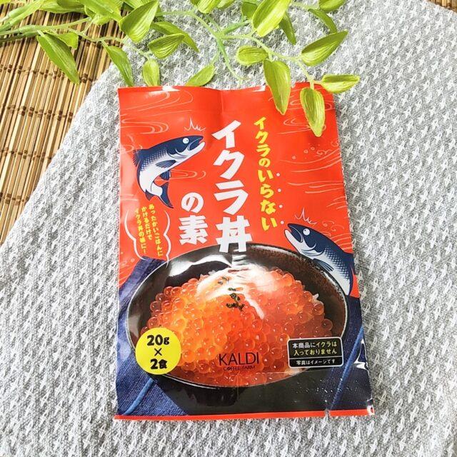 カルディ「イクラのいらないイクラ丼の素」のパッケージ