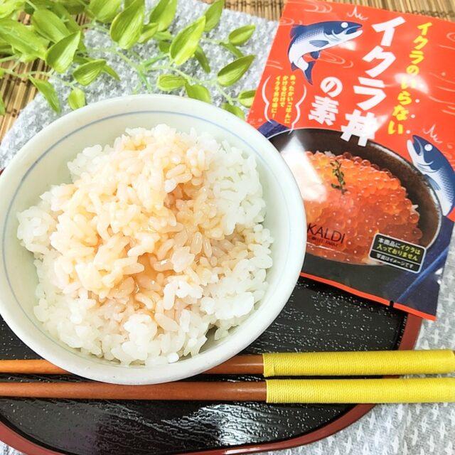 カルディ「イクラのいらないイクラ丼」のパッケージと調味料をかけたご飯