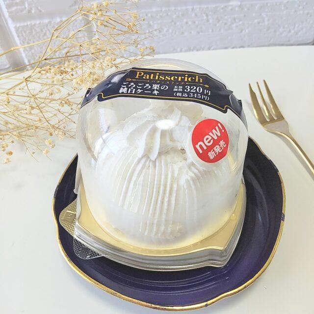 ミニストップ「ごろごろ栗の純白ケーキ」のパッケージ