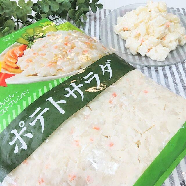 業務スーパーポテトサラダとパッケージ